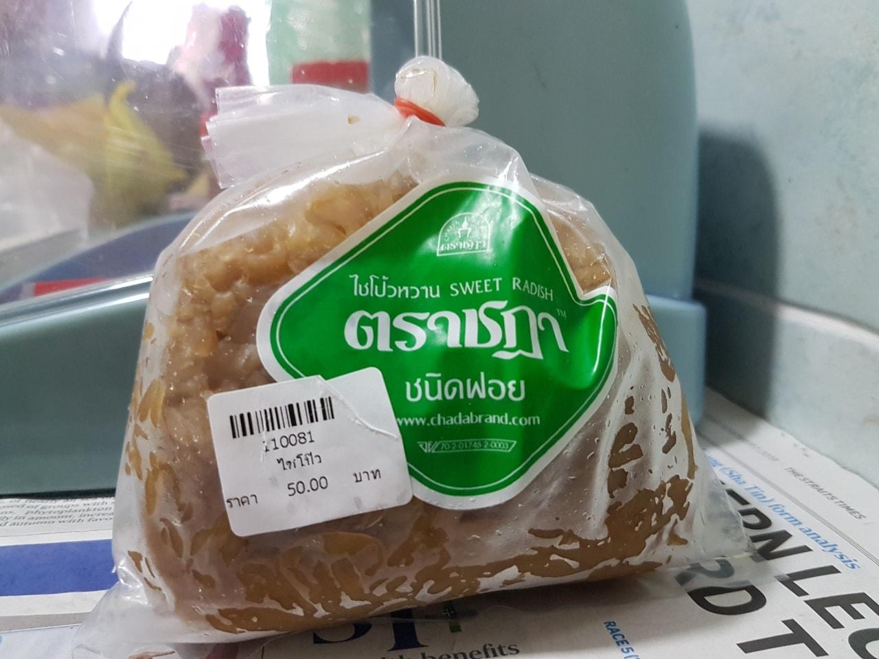 dried pickled radish 菜脯