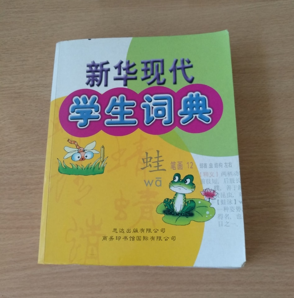 Chinese dictionary for students