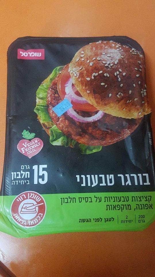 one vegan burger patty (frozen)