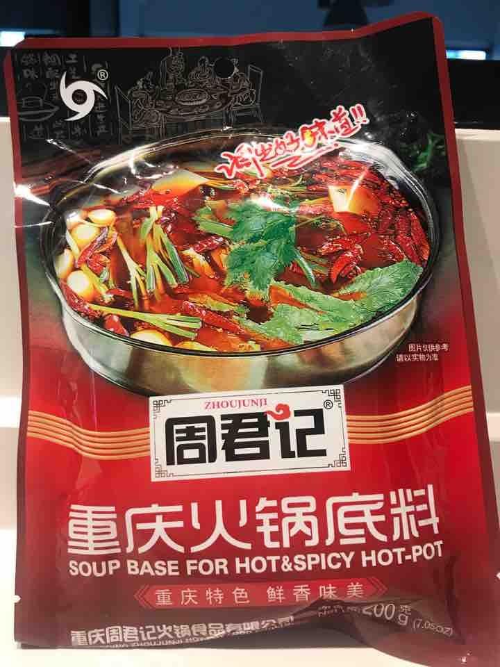 Mala soup base Zhoujunji