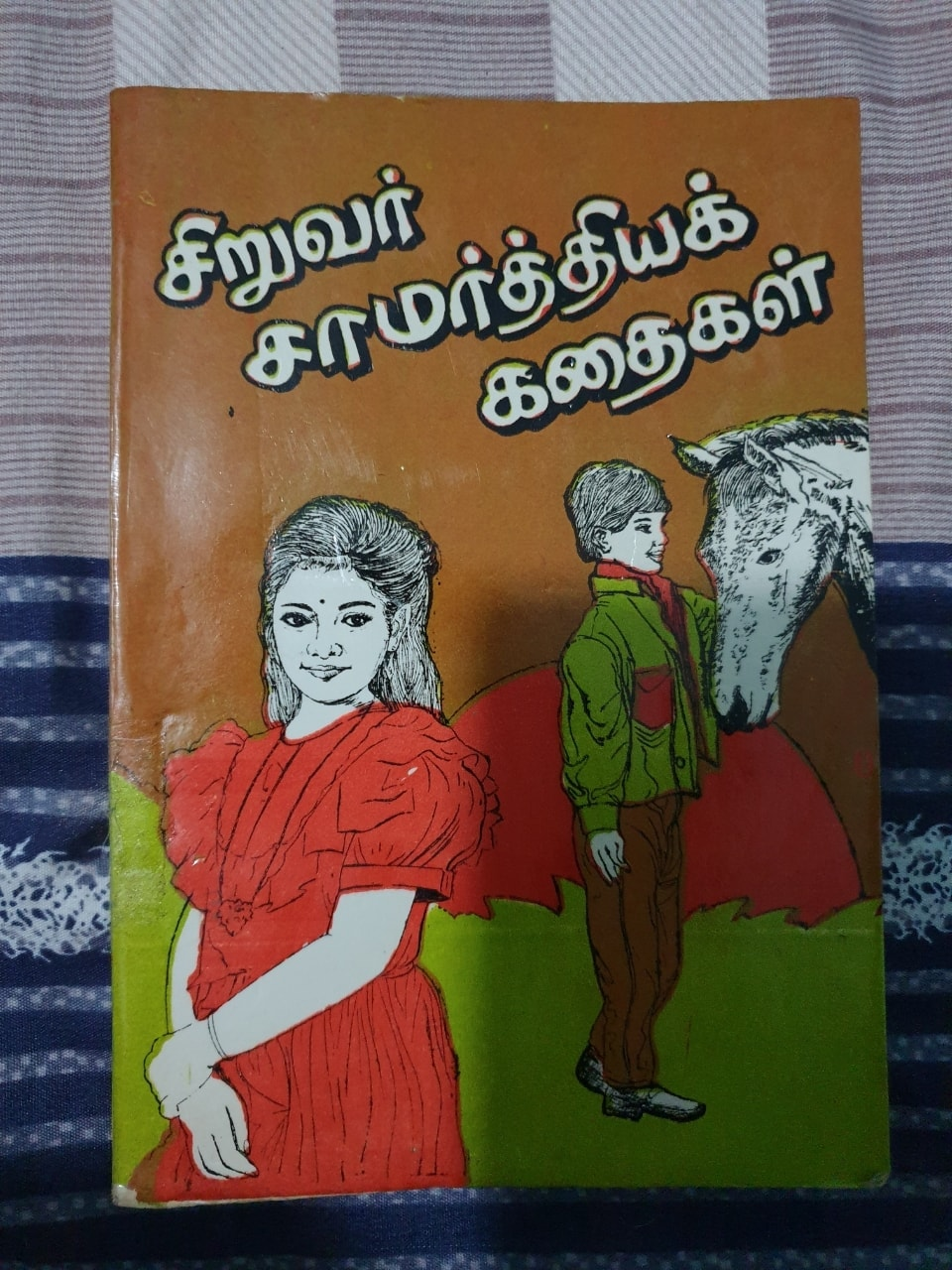 Story Book for Kids - Tamil