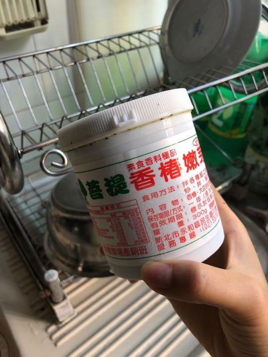 Xiang Chun (Chinese Toona) Cooking Oil (Vegan)